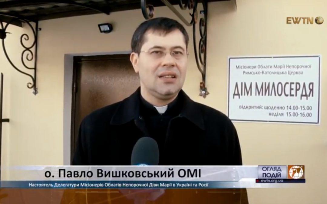 Посвячення Дому Милосердя в м. Обухів