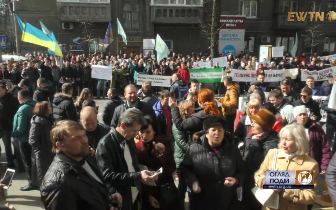 """4 квітня у м. Києві пройшла мирна акція """"За сімейні цінності"""""""