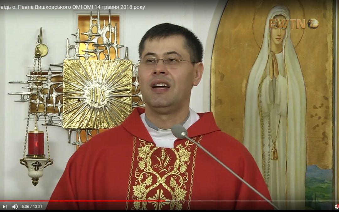 Проповідь о. Павла Вишковського ОМІ 14 травня 2018 року