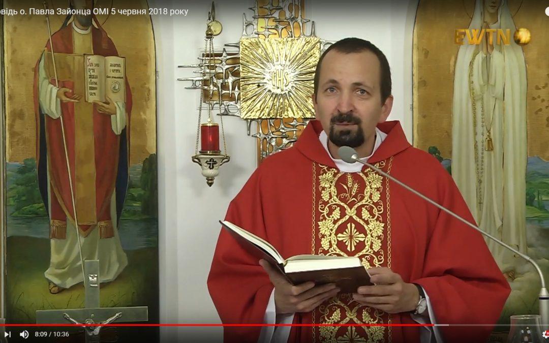 Проповідь о. Павла Зайонца ОМІ 5 червня 2018 року