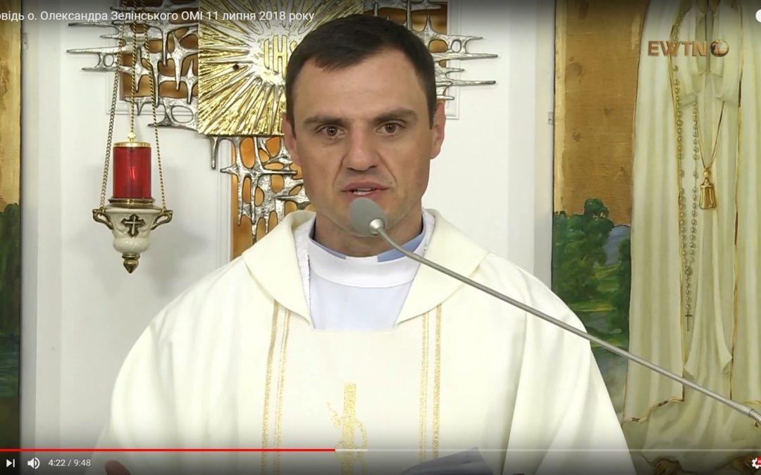 Проповідь о. Олександра Зелінського ОМІ 19 березня 2019 року