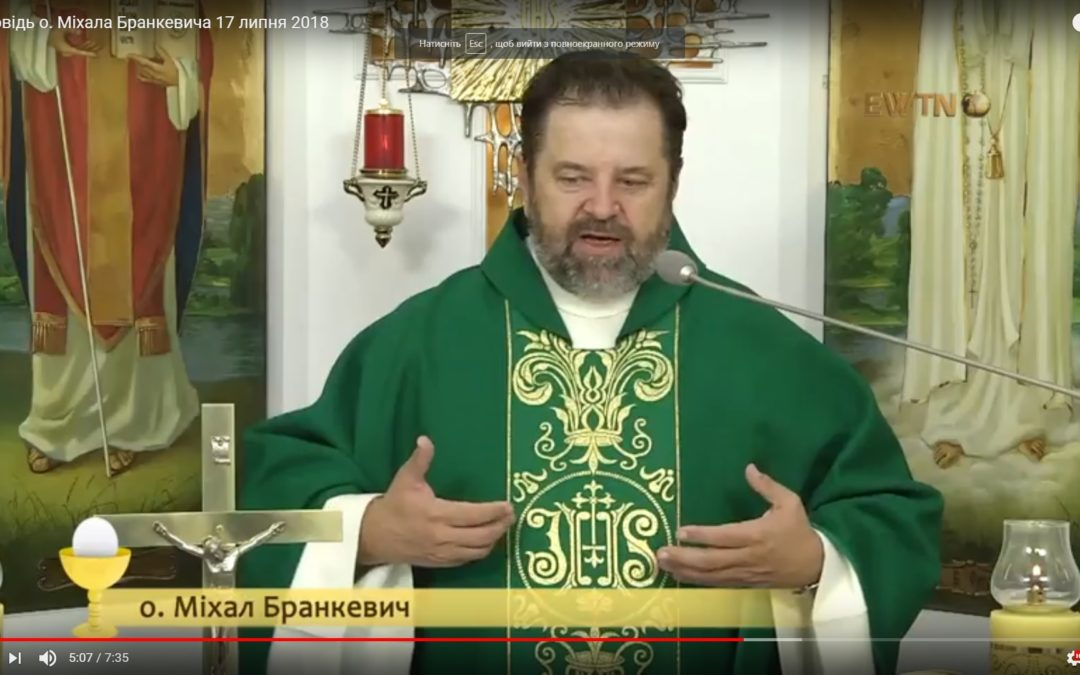 Проповідь о. Міхала Бранкевича 17 липня 2018 року