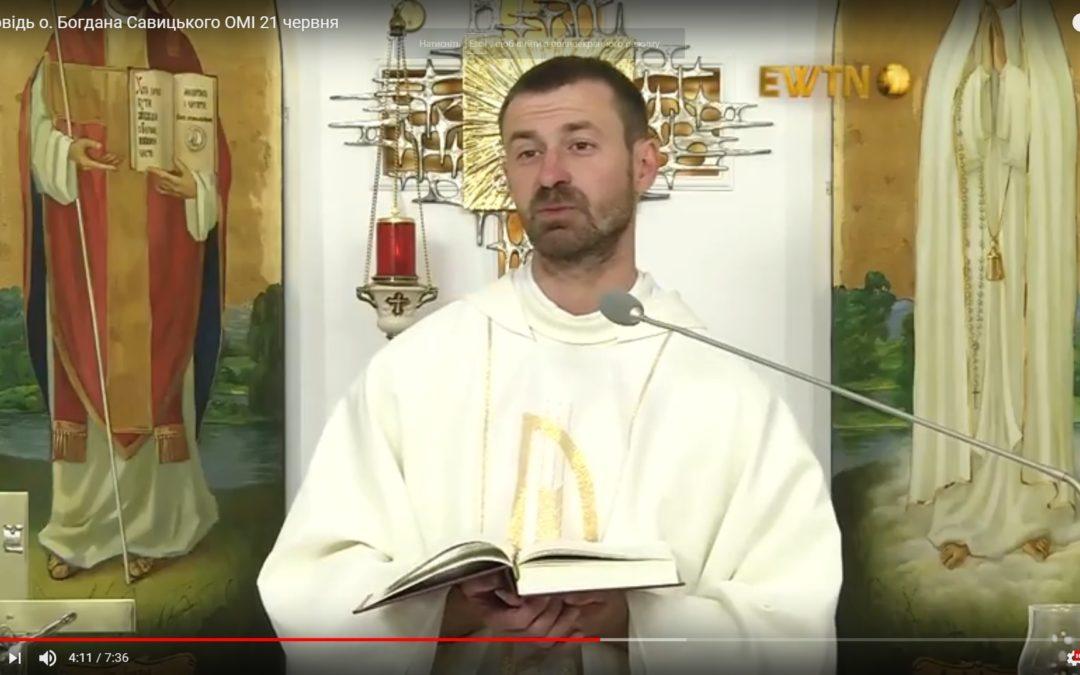 Проповідь о. Богдана Савицького ОМІ 28 серпня 2018 року