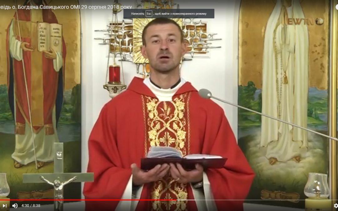 Проповідь о. Богдана Савицького ОМІ 29 серпня 2018 року
