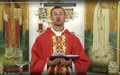 Проповідь о. Богдана Савицького ОМІ 30 листопада 2018 року