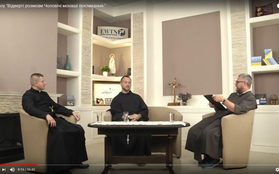 """Ток -шоу """"Відверті розмови  Чоловіче покликання до монашого життя """" с.8"""
