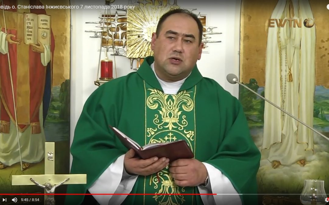 Проповідь о. Станіслава Інжиєвського 7 листопада 2018 року