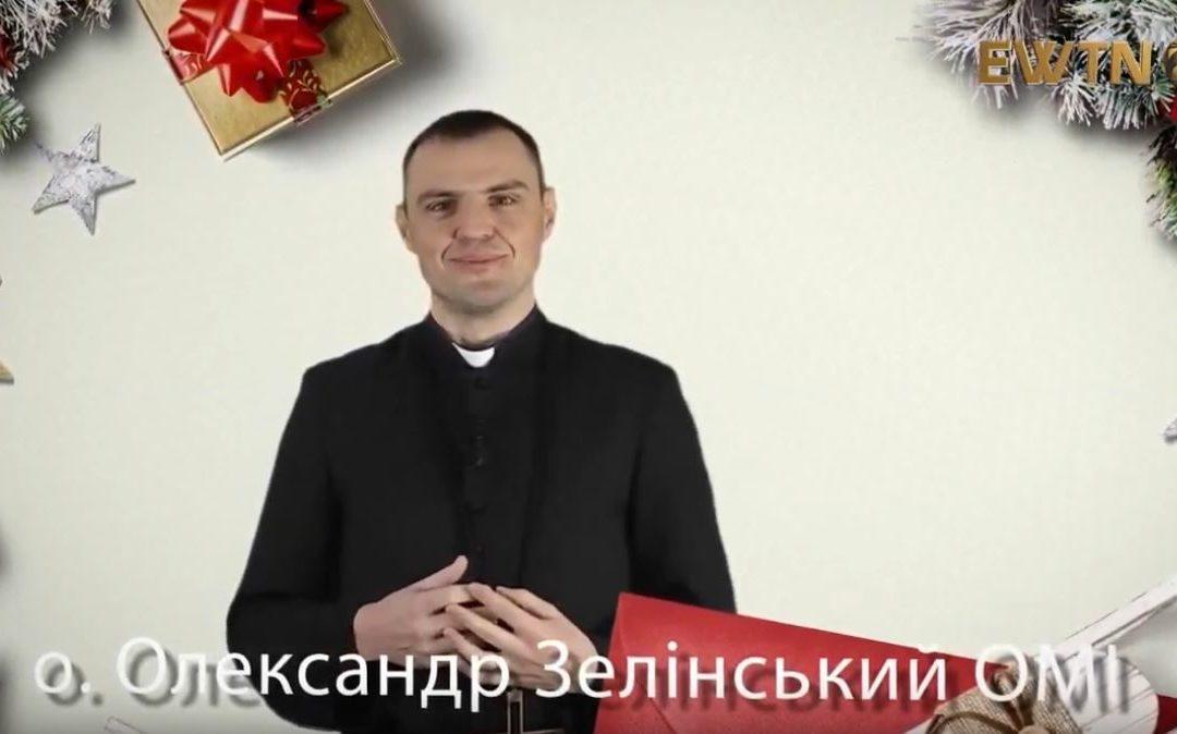 """Привітання від колективу """"EWTN Україна"""" з Різдвом Христовим"""