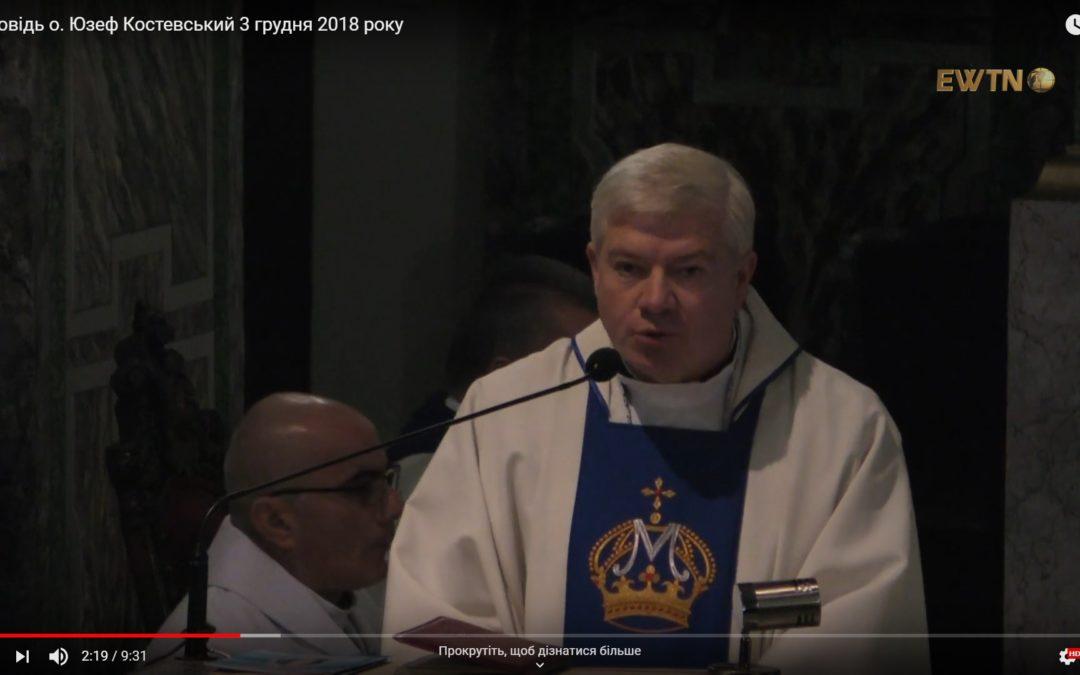 Проповідь о. Юзеф Костевський 3 грудня 2018 року
