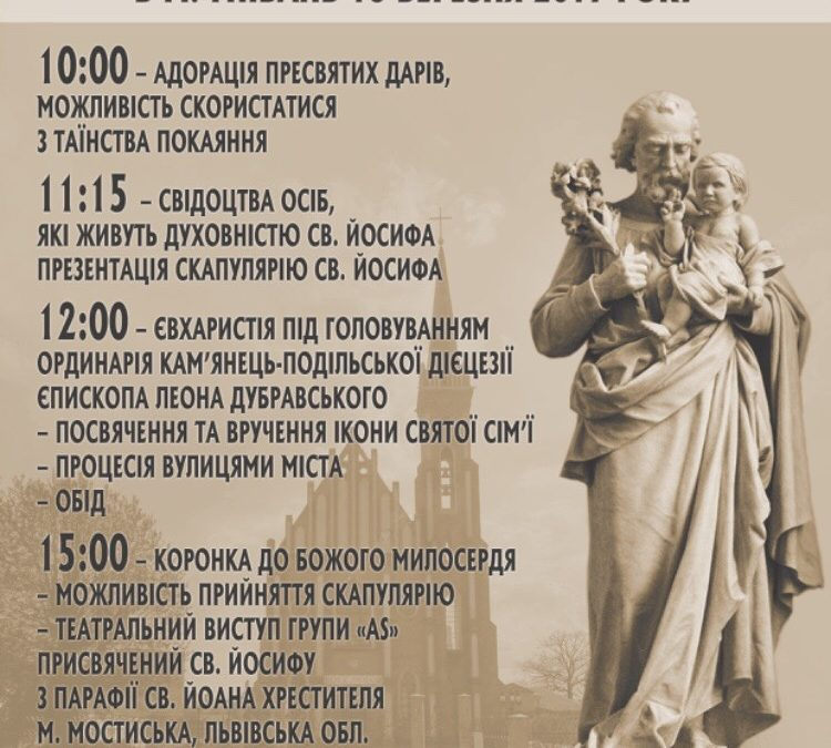 Запрошення на Урочистість проголошення Санктуарію Святого Йосифа в Гнівані