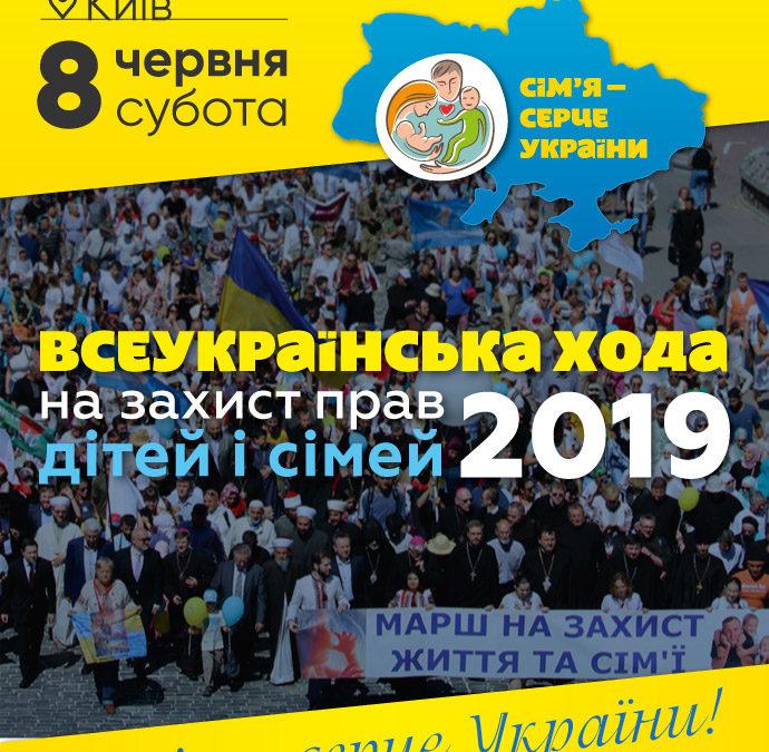 У суботу, 8 червня 2019 року, в Києві пройде щорічна Всеукраїнська Хода на захист прав дітей і сімей під гаслом: «Сім'я — серце України!»