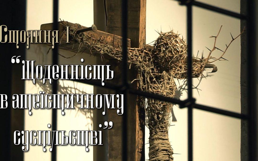 Меморіал мученників за віру XX століття в Україні. Стояння I – Щоденність в атеїстичному суспільстві