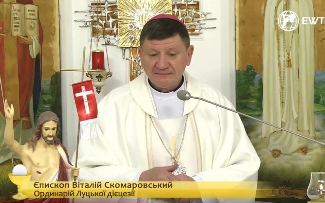 Проповідь єпископа Віталія Скомаровського 10 травня 2019 року