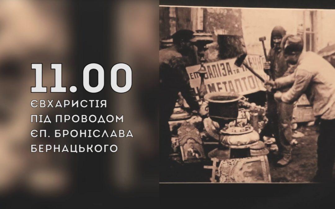 7 вересня в нашій країні вперше відзначатимуть Всеукраїнський День пам'яті постраждалих за віру