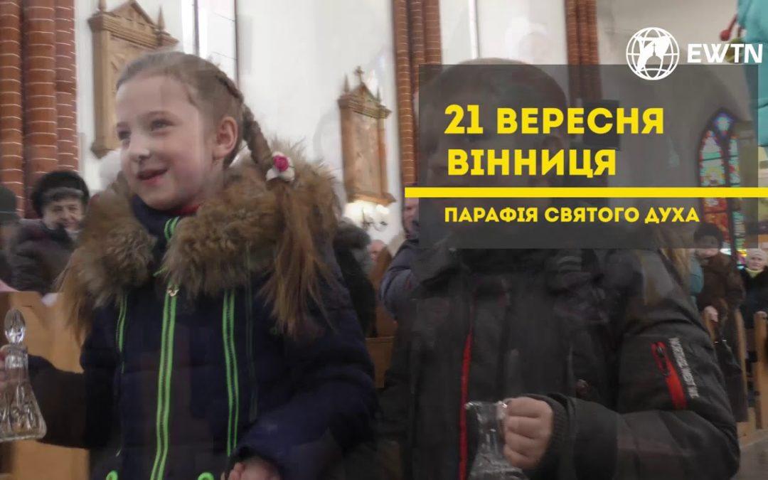 Анонс трансляцій Всеукраїнського Конгресу Сімей РКЦ