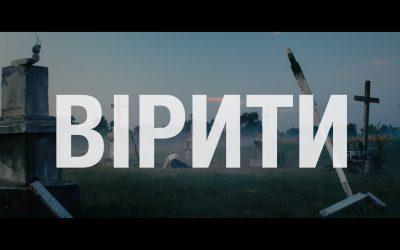 """Офіційний трейлер фільму """"Вірити"""""""